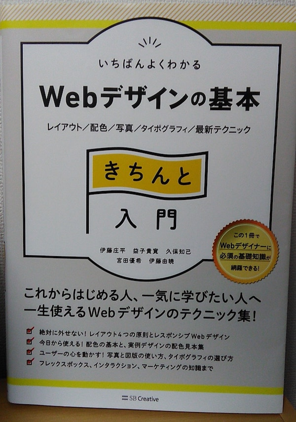 webdesign-basic-book